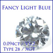 【 タイプ2-b型 】 天然 ブルーダイヤモンド ルース(裸石) 0.094ct, Fancy Light Blue, VS-2, ラウンドブリリアントカット, AGTジェムラボラトリー 【 送料無料 】