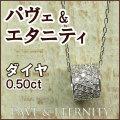 天然ダイヤモンド 0.50ct ペンダントネックレス 18金ホワイトゴールド ( パヴェ/フルエタニティ/メレーダイヤモンド/ラウンドカットのダイヤモンド/K18WG ) 【 送料無料 】