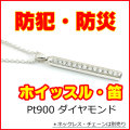 ホイッスル ( 笛 ) ダイヤモンド・ペンダント・トップ(ヘッド) 0.4ct, Pt900 ( プラチナ900 ) (ネックレス・チェーンは別売り)
