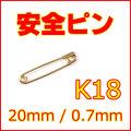 安全ピン(スナッピン) K18YG(18金イエローゴールド) 全長約20mm(2cm),線径約0.7mm 【スカーフ留めやブローチにも】