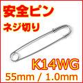 ねじ切り安全ピン (ねじ切りスナッピン,セーフティピン) K14WG (14金ホワイトゴールド) 約55mm(5.5cm), 線径約1.0mm 【 送料無料 】