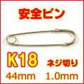 ネジ切り安全ピン(ネジ式スナッピン,セーフティピン) K18YG (18金イエローゴールド) 約44mm(4.4cm), 線径約1.0mm
