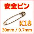 安全ピン K18YG 全長約30mm(3cm)、線径約0.7mm (スナッピン、セーフティピン、18金イエローゴールド ) 【ストール留めにも】