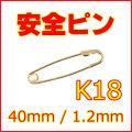 安全ピン K18YG 全長約40mm(4cm),線径約1.2mm (スナッピン,セーフティピン,18金イエローゴールド)【スカーフ留めやブローチにも】 【 送料無料 】