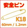 安全ピン K18YG 全長約60mm(6cm),線径約1.2mm (スナッピン,セーフティピン,18金イエローゴールド)【スカーフ留めやブローチにも】 【 送料無料 】
