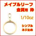メイプルリーフ金貨1/10oz用K18製シンプルねじ式ペンダントトップ枠 ネックレスチェーン別売 コイン別売 送料無料