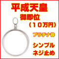 平成天皇ご即位10万円金貨用プラチナ850枠