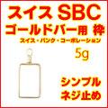 SBCゴールドバー5g用18金製シンプルねじ式ペンダントトップ枠 ネックレスチェーン別売 バー別売 送料無料
