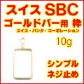 SBCゴールドバー10g用18金製シンプルねじ式ペンダントトップ枠 ネックレスチェーン別売 バー別売 送料無料