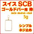 スイスSCBゴールドバー5g用18金製シンプルねじ式ペンダントトップ枠 ネックレスチェーン別売 バー別売 送料無料