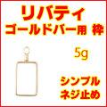 リバティゴールドバー5g用18金製シンプルねじ式ペンダントトップ枠 ネックレスチェーン別売 バー別売 送料無料