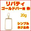 リバティゴールドバー20g用18金製シンプルねじ式ペンダントトップ枠 ネックレスチェーン別売 バー別売 送料無料