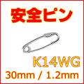 小さな小さな安全ピン (スナッピン,セーフティピン) K14WG (14金ホワイトゴールド) 約30mm(3cm), 線径約1.2mm 【 送料無料 】