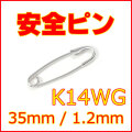 安全ピン (スナッピン,セーフティピン) K14WG (14金ホワイトゴールド) 約35mm(3.5cm), 線径約1.2mm 【 送料無料 】