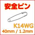 安全ピン (スナッピン,セーフティピン) K14WG (14金ホワイトゴールド) 約40mm(4cm), 線径約1.2mm 【 送料無料 】