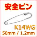 安全ピン (スナッピン,セーフティピン) K14WG (14金ホワイトゴールド) 約50mm(5cm), 線径約1.2mm 【 送料無料 】