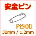 小さな小さな安全ピン Pt900 全長約30mm,線径約1.2mm (スナッピン,セーフティピン,プラチナ900,約3cm)【スカーフ留めやブローチにも】 【 送料無料 】