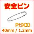 安全ピン Pt900 全長約40mm,線径約1.2mm (スナッピン,セーフティピン,プラチナ900,約4cm)【スカーフ留めやブローチにも】 【 送料無料 】