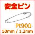 安全ピン Pt900 全長約50mm,線径約1.2mm (スナッピン,セーフティピン,プラチナ900,約5cm)【スカーフ留めやブローチにも】 【 送料無料 】