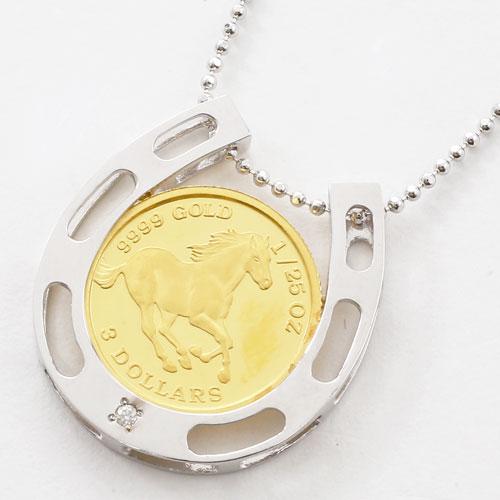 純金 コイン 1/25オンス ホース(馬) ペンダント SV925 馬締枠 3488-FS17