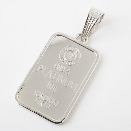 純プラチナ インゴット ペンダント 地金 10g 徳力本店 3852-TH18