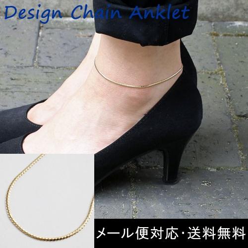 真鍮 アンクレット デザインチェーン 5227-AL16