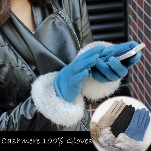 スマホ対応 手袋 ラビットファー&カシミヤ100% (ブルー) 5356-GF16