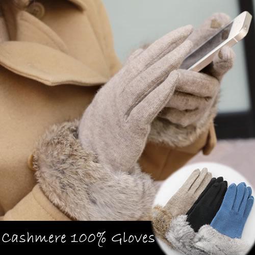 スマホ対応 手袋 ラビットファー&カシミヤ100% (ベージュ) 5357-GF16