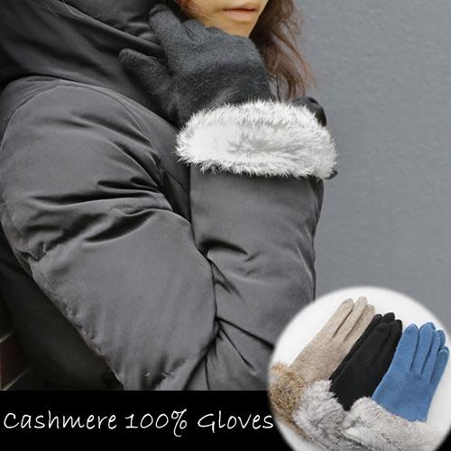 スマホ対応 手袋 ラビットファー&カシミヤ100% (ブラックカラー) 5358-GF16