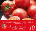 【送料無料】シュガートマト糖度10ロッソプレミアム【約0.8〜1kg(12〜20玉)】