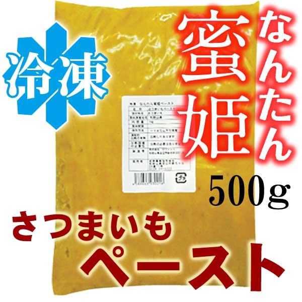 和歌山県串本産 なんたん蜜姫(さつまいも)ペースト 500g