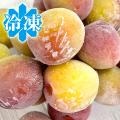 ★8月頃販売開始★氷梅 冷凍パープルキング(梅酒・梅ジュース用)<冷凍梅> 500g (1個口10kgまで)