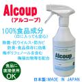 Alcoup(アルコープ)