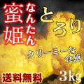 【送料無料】和歌山県串本産 なんたん蜜姫(さつまいも) 3kg 11月下旬より順次発送 ※本年度受付は終了しました