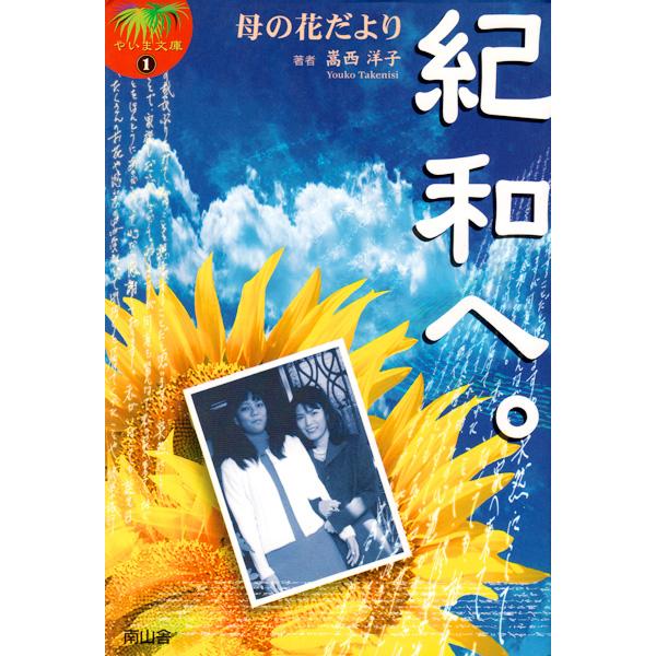 【嵩西洋子著】 紀和へ。母の花だより