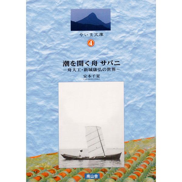 潮を開く舟サバニ