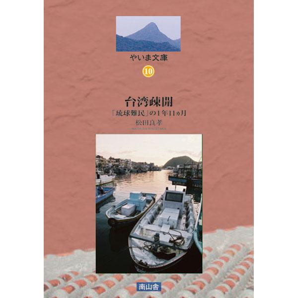 台湾疎開「琉球難民」の1年11カ月