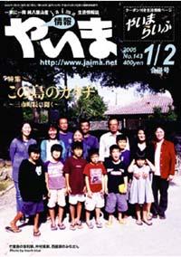 情報やいま 2005年1・2月合併号 No.143