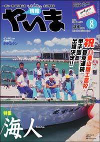情報やいま 2006年8月号 No.160