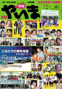 情報やいま 2008年7月号 NO181