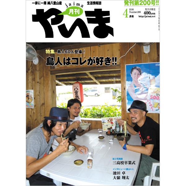 月刊やいま 2010年4月号 NO200