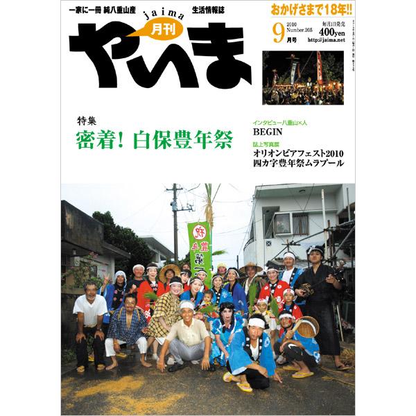 月刊やいま 2010年9月号 NO205