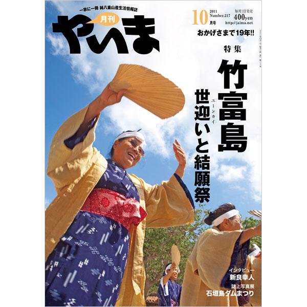 月刊やいま 2011年10月号 NO217