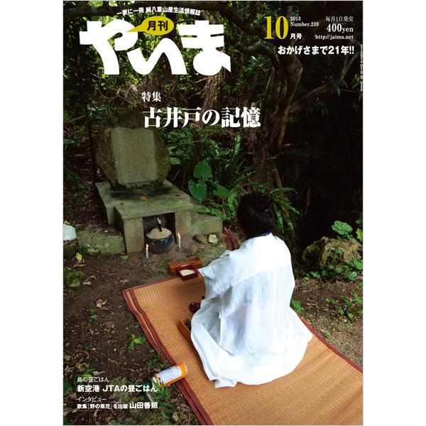 月刊やいま 2013年10月号 NO239