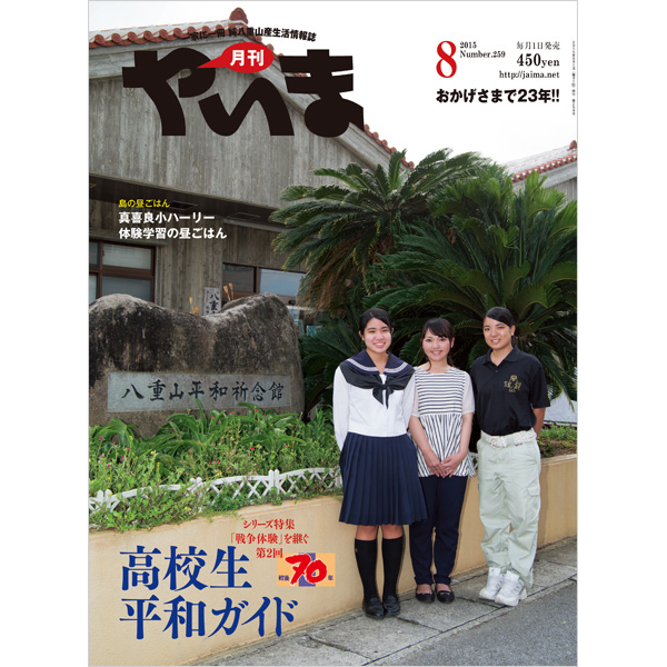 月刊やいま 2015年8月号 NO259