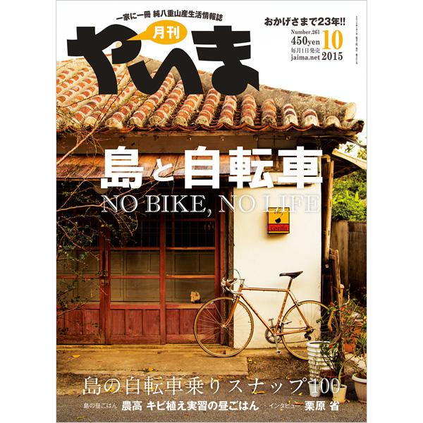 月刊やいま 2015年10月号 NO261