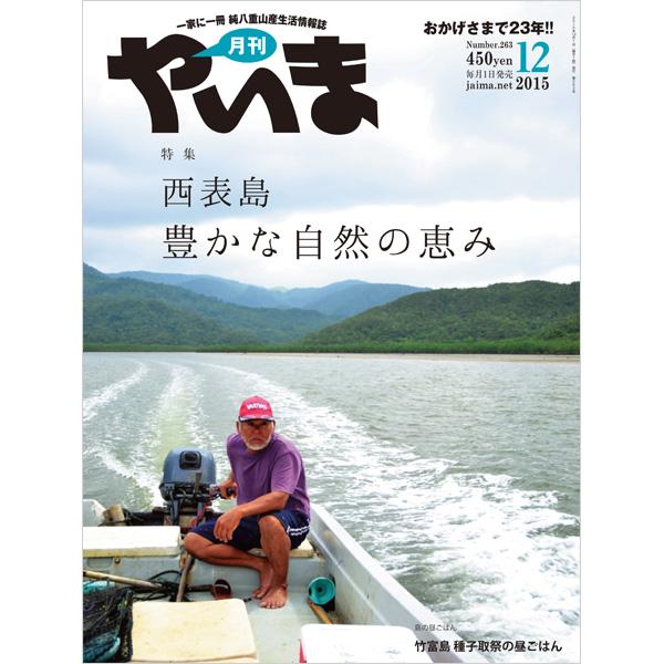 月刊やいま 2015年12月号 NO263