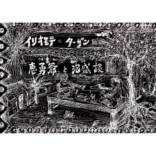 イリオモテのターザン(画文集) −恵勇爺と泡盛談−