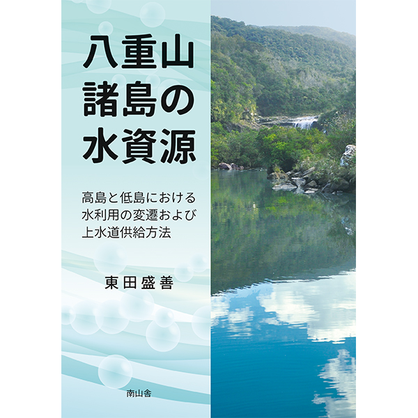 八重山諸島の水資源