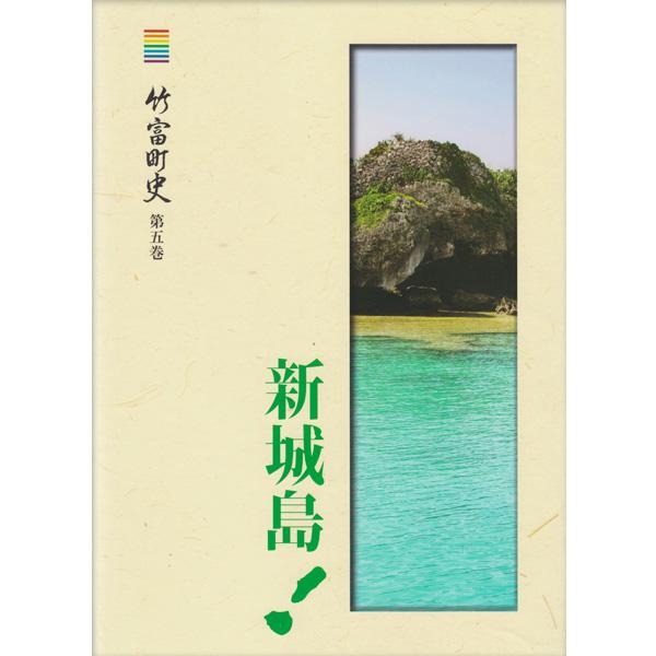 『竹富町史』第五巻 新城島